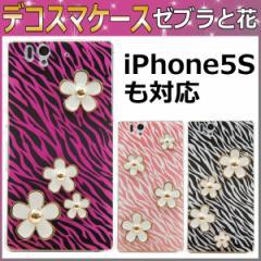 【納期1週間】デコスマケース【ゼブラと花】Xperia A SO-04E/SOL22/SO-03D/SOL21/SO-02E/iPhone5c/iPhone5s など対応