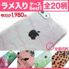 iPhone5/5s iPhone5c Xperia A ラメ入りケース Best1 カバー (ハードケース) 横面印刷 横まで印刷 全面印刷 まるっと印刷