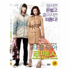 韓国映画 ソン・ジュンギ、ハン・イェスル主演「ちりも積もればロマンス」DVD(一般盤/+英語字幕)