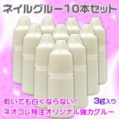 強力ネイルグルー10本セット!接着剤/ネイルアート・デコ電