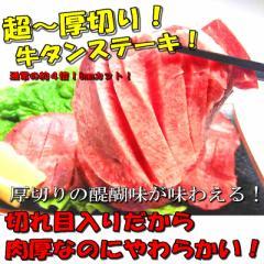 【肉厚】切れ目入り!やわらか厚切り牛たんステーキ(5枚入り)約180g 焼肉 BBQ バーベキュー