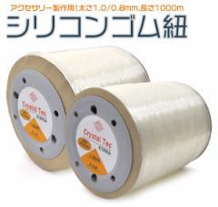 【シリコンゴム紐/透明】太さ0.8mm/長さ1000m 〜ストラップ・ネックレス・ピアス・イヤリング アクセサリー製作用〜アクセサリーツール