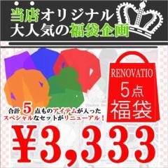 福袋 5点セット★季節に合わせたアイテム5点が選ばれた超お得な\3,333円のRENOVATIO福袋です。