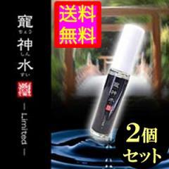 ●送料無料☆『金』を呼び込む希少な神水【寵神水〜Limited〜 2個セット】materi91P6