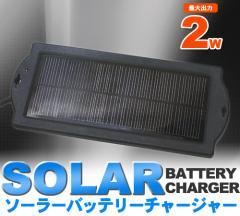 カー ソーラーバッテリーチャージャー(車のバッテリー上がり防止に!) 【アウトドア】 【電化製品】