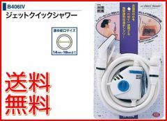 送料無料◆ジェットクイックシャワー B406IV 工事不要の簡易シャワー!(浴槽/バス用品/簡易シャワー/入浴グッズ) 【生活雑貨】