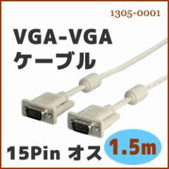 VGA to VGAディスプレイケーブル 15pin オス-オス ノイズ防止コア付 VGA延長ケーブル 1.5m