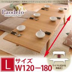 【送料無料】【代引不可】リビングローテーブル Lサイズ 2色対応 Lサイズ テーブル 伸張式テーブル 木製テーブル★cc110b