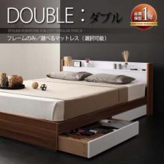 【送料無料】棚・コンセント付き収納ベッド ダブル 2色対応 棚付きベッド 宮付き 収納ベッド 収納付き コンセント付き★cc114c
