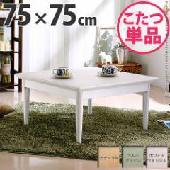 【送料無料】【代引不可】北欧デザインこたつテーブル 75×75cm こたつ コタツ 炬燵 こたつテーブル こたつ本体 テーブル★mu24a