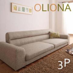 【送料無料】フロアソファ 3人掛け 3色対応 コンパクトなお部屋でも、驚きの開放感♪ ソファ 3人掛け 3P フロアソファ★cc226b