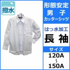 松亀被服 形態安定男子カッターシャツ 長袖 はっ水加工 120A-150A