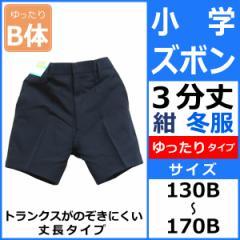 松亀被服 小学半ズボン丈長 ゆったりサイズ 紺 冬 130B-170B