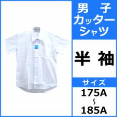 松亀被服 男子カッターシャツ 半袖 175A-185A
