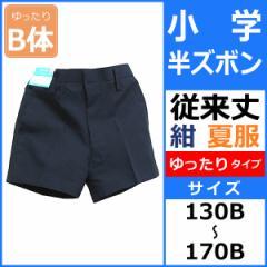 松亀被服 小学半ズボン従来丈 ゆったりサイズ 紺 夏 130B-170B