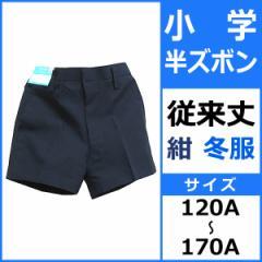 松亀被服 小学半ズボン従来丈 紺 冬 120A-170A