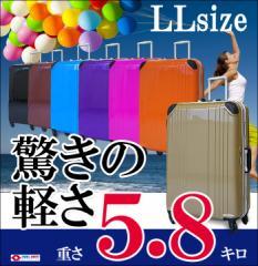 【送料無料★53%OFF】超軽量でボディが丈夫!日本最軽量フレーム スーツケース キャリーケース LLサイズ(8-14泊用)TSAロック搭載