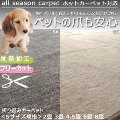 カーペット 4.5畳 正方形 無地 261×261cm 折り畳みカーペット 『THワンズライフ4.5畳』 ホットカーペット対応
