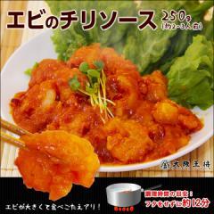 【大阪王将】エビのチリソース250g(2〜3人前)/エビチリ/海老のチリソース/中華料理