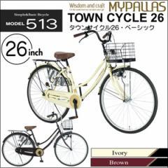 送料無料★カゴ付きシティサイクル 26インチ M-513■U型フレーム乗り降り楽々タウンサイクル♪軽い走りが魅力なレディサイクル自転車