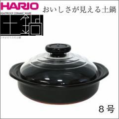 送料無料★HARIO(ハリオ) フタがガラスの土鍋 8号 MN-225B■直火,オーブン,電子レンジOK!美味しさが見えるふたがガラスの土鍋!
