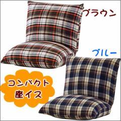 チェック カックンリクライナー(カックンチェア) RKC-927BR/RKC-927BL■ふっくらでかわいいコンパクトな座椅子!