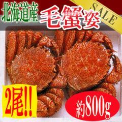 【贈答最適】浜茹で毛蟹2尾約800g(2〜3人分...