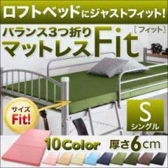 【送料無料】選べる10色!ロフトベッドにジャストフィット!バランス3つ折りマットレス 厚さ6cm シングル