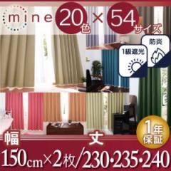 【送料無料】20色×54サイズから選べる防炎1級遮光カーテン幅150cm×2枚/高さ230・235・240cm