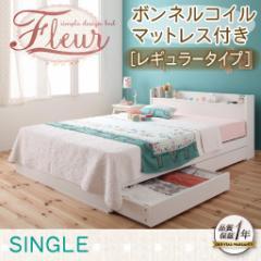 【送料無料】棚・コンセント付き収納ベッド【Fleur】フルール【ボンネルコイルマットレス付き】シングル