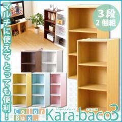 【送料無料】カラーボックスシリーズ【kara-baco3】3段 2個セット