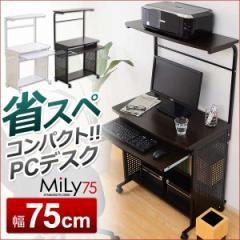 【送料無料】たっぷり収納のスタンダードパソコンデスク【-Mily-ミリー75cm幅】