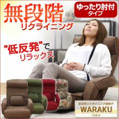 【送料無料】腰にやさしい!低反発入りのレバー付きリクライニング座椅子【-WARAKU-ワラク】(肘付きタイプ)