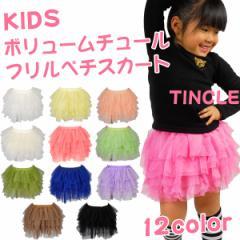 KIDS ボリュームチュールフリル ペチスカート チュチュ パニエ キッズジュニア子供服 KIDS88329