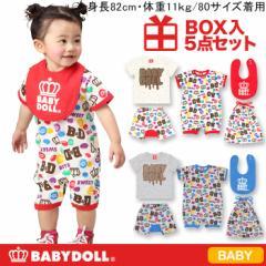 NEW BOX付5点セット マーブルコーデギフトセット(ロンパース/Tシャツ/モンキーパンツ/スタイ/巾着)ベビードール 子供服-4694B