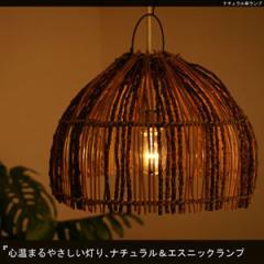 【心温まるやさしい灯り、ナチュラル&エスニックランプ】ナチュラル傘ランプ
