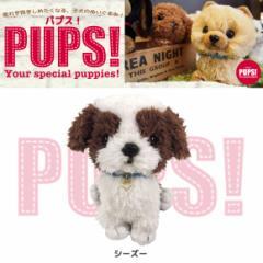 【人気犬種勢ぞろい☆】 PUPS! パプス! ぬいぐるみ Sサイズ シーズー P6931 犬 dog ペット 雑貨 サンレモン