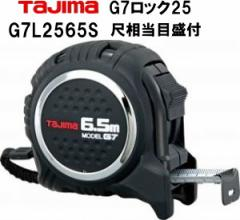 G7ロック25(Tajima)6.5m尺相当目盛付