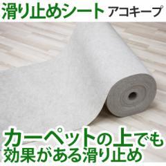 カーペットの上でも効果バツグンの滑り止め アコキープ(Y) 80cm幅×10cm単位で切り売り
