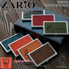 【メール便送料無料】 名刺入れ ステンレス 革 栃木レザー カードケース ZARIO-GRANDEE- (2型,7色) 【ZAG-0014】【mlb】