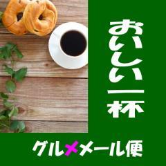 飲み易さNO1/ブラジル・サントス 200g(メール便)コーヒー/豆/挽き/