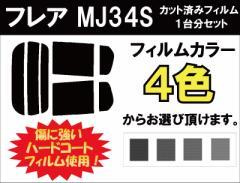マツダ フレア カット済みカーフィルム MJ34S