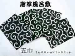 唐草風呂敷(五巾:1m66cm×1m66cm)
