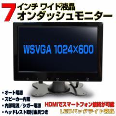 薄型7インチ液晶モニター・WSVGA/HDMI ヘッドレスト取付具付き[TH7HB]