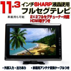 11.3インチ液晶モニター 屋内用セット/HDMI入力/2×2フルセグ内蔵/SMA変換つき[TF11B]