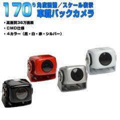 バックカメラ/CMD広角170度/4色選択[CC5]
