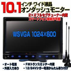 【一年間保証】12v 24v トラック対応 2×2フルセグ内蔵10.1インチ液晶モニター/12v.24v対応/HDMI入力[TF10H]