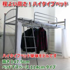 送料無料!【ロフトベッド単品】高さが選べる宮付きパイプロフトベッド ハイタイプベッド SA698
