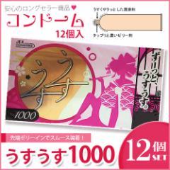 [メール便送料無料] グッズ 超特価 コンドーム うすうす 1000 1箱12個入り kon01-12 コスプレ衣装 SALE 大人