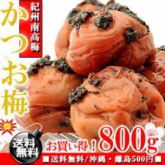 紀州南高梅 つぶれ梅 かつお梅 800g (400g×2個入り)塩分10%/送料無料/訳あり/梅干し